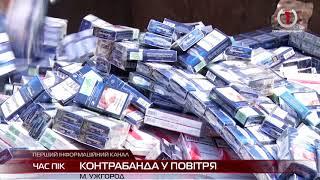 На околицях Ужгорода демонстративно спалили 16,5 тис. конфіскованих пачок цигарок