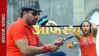 Officer - Nepali Movie Song || Chhati Bhitra || Dipak Limbhu, Anju Panta, || Ayush Rijal, Mahima
