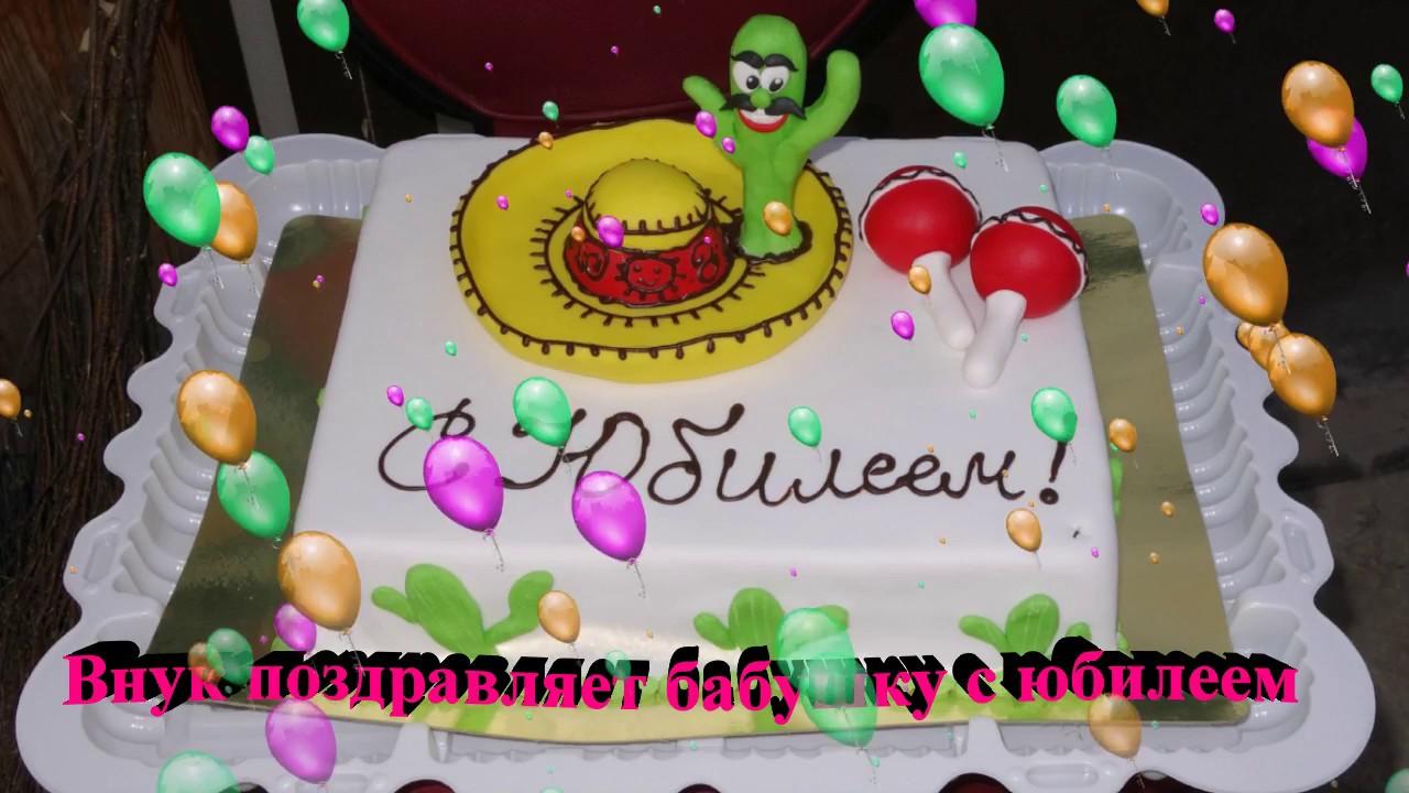 С днем рождения поздравления внуку 20 лет от бабушки