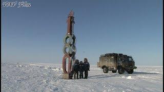 Экспедиция на ГАЗ-66 пересекает 180-й меридиан!