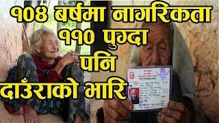 नेपालमै भेटिईन ११० बर्षिया आमा हेर्नुहोस उनको कहालीलाग्दो काहानी | 110 years women found in Nepal
