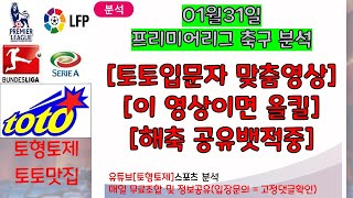 [토토재테크][01월31일 프리미어리그 축구 분석][토…