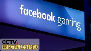 [国际财经报道]关注个人信息安全 新闻链接:社交媒体泄密丑闻不断 信息安全引担忧| CCTV财经
