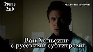 Ван Хельсинг 2 сезон 10 серия - Промо с русскими субтитрами // Van Helsing 2x10 Promo