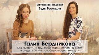 Галия Бердникова про свой путь. Миллион в 18 лет, кафе за 40 дней, сеть фотошкол и бизнес-блог.