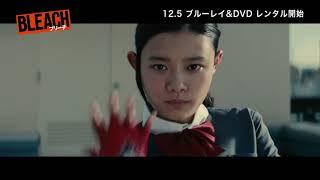 【PV】映画『BLEACH』(TSUTAYA DISCAS/TSUTAYA TV)