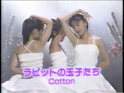 Cotton ラビットの玉子たち 1990