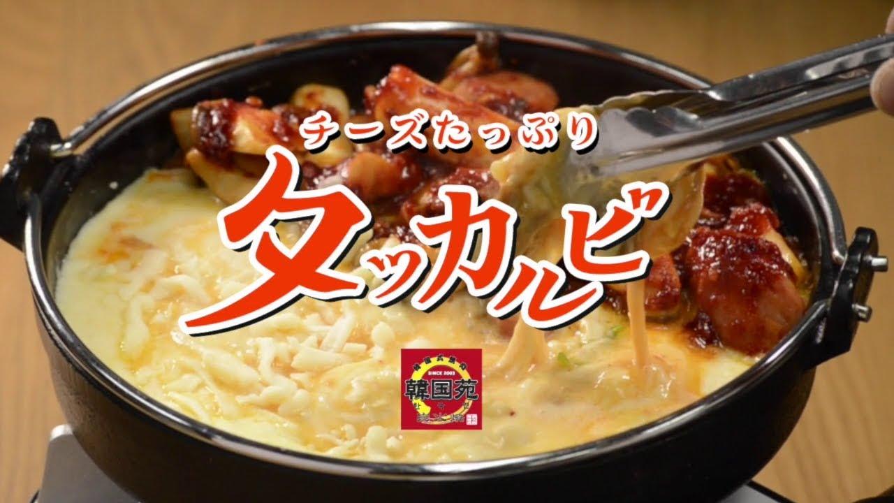 【至福のグルメ旅】チーズタッカルビ【焼肉韓国苑】