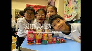 Publication Date: 2020-06-09 | Video Title: 九龍婦女福利會李炳紀念學校 2019/20全方位學習小三 W