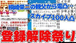 【悲報】桐崎栄二、大炎上…そしてチャンネル登録解除祭りが開催…スカイプ100人凸待ち
