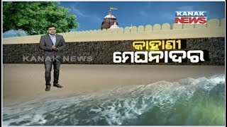 Special Report: Glorious History Of The Meghnad Prachir Or Jagannath Temple Wall