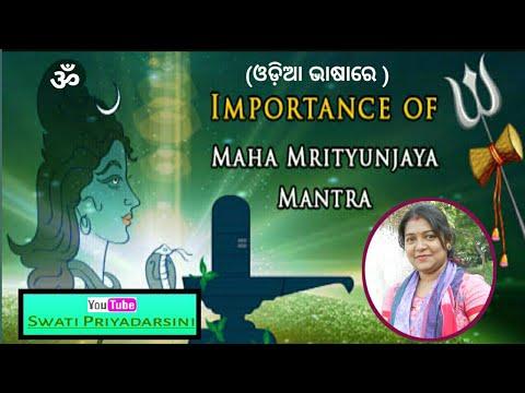 Maha Mrutyunjaya Mantra..Odia Version