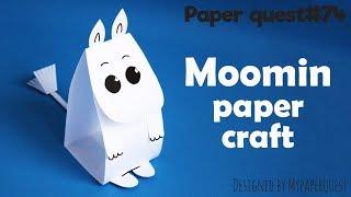 МУМИ-ТРОЛЛЬ СВОИМИ РУКАМИ из бумаги | HOW TO MAKE MOOMIN DIY | PAPER CRAFTS