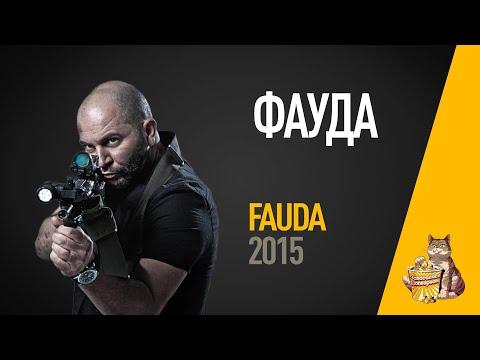 EP45 - Фауда (Fauda)- Запасаемся попкорном