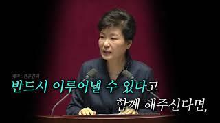 [박근혜 대통령 분명히 이대로는 안끝난다] 박근혜 대통…