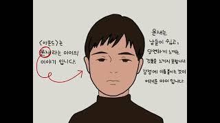 [러빙핸즈 인스타툰] #4 아몬드