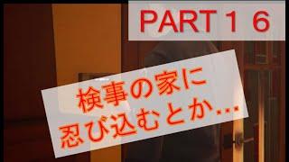Part16 【LIFE IS STRANGE BEFORE THE STORM】 検事の家に侵入!