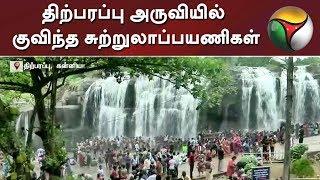 திற்பரப்பு அருவியில் குவிந்த சுற்றுலாப்பயணிகள் #TirparappuWaterfalls #Kanyakumari