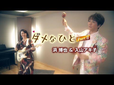 浜 博也&入山アキ子 / ダメなひと PartII