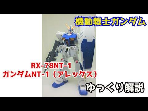 【機動戦士ガンダム】 ガンダムアレックス(NT-1)解説【ゆっくり解説】part20