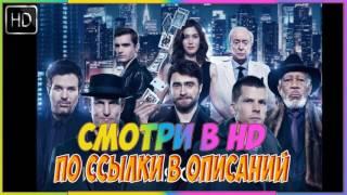 ИЛЛЮЗИЯ ОБМАНА 2   CМОТРЕТЬ ПОЛНЫЙ ФИЛЬМ В HD 2016