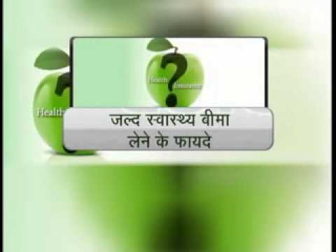 Health Insurance: Do's and Dont's (Hindi)