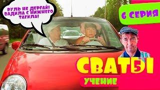 Сериал Сваты 5 й сезон 6 я эпизод Домик в деревне Кучугуры комедия смотреть онлайн HD