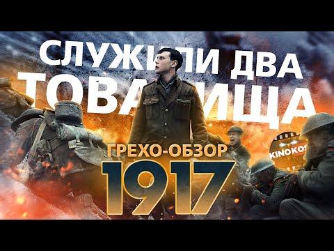 "Грехо-Обзор ""1917"" (Служили два товарища)"