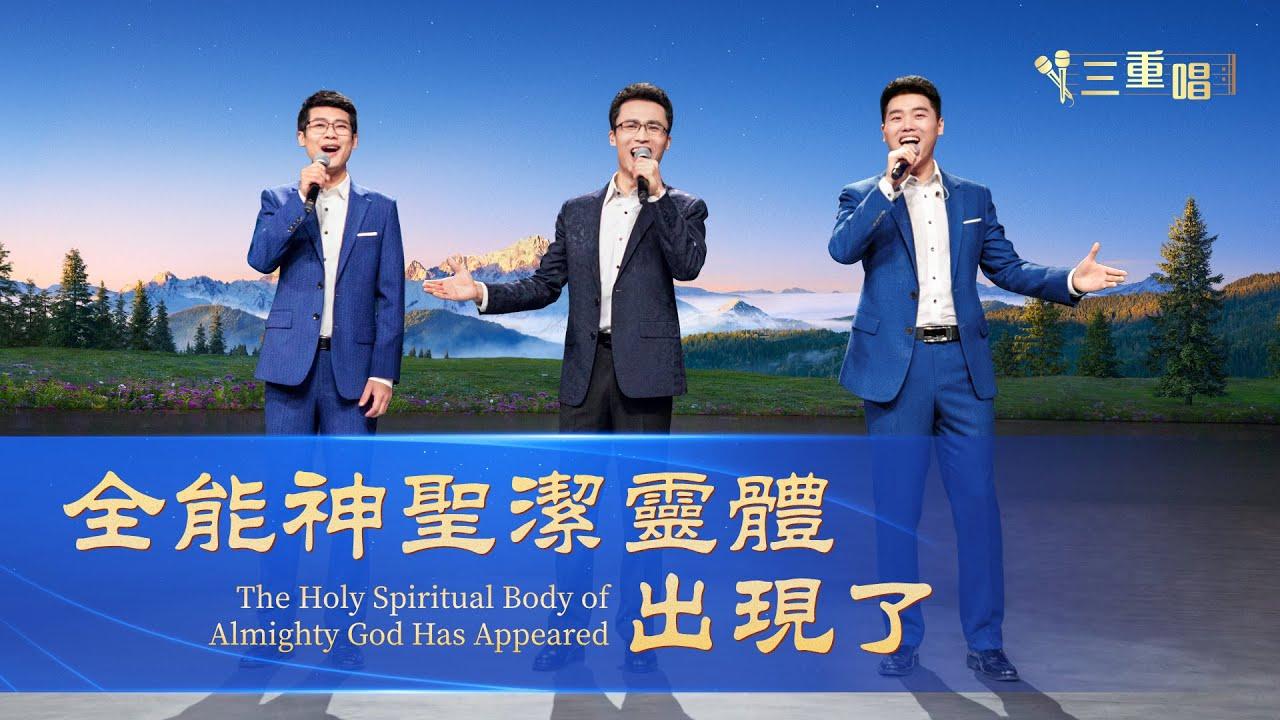 基督教会诗歌《全能神圣洁灵体出现了》【三重唱】
