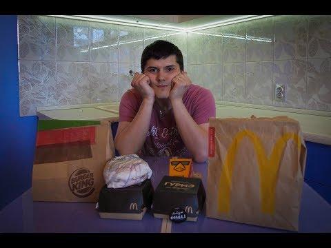 Burger King Vs McDonalds (теперь со вкусом овощичек)