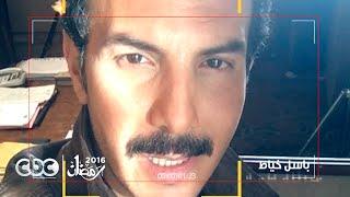 إنتظروا .. باسل الخياط  فى مسلسل الميزان على سي بي سي في رمضان 2016