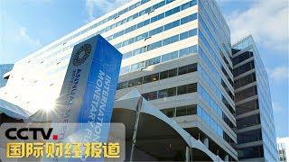 [国际财经报道]热点扫描 全球经济潜在风险加剧 市场关注全球央行年会| CCTV财经