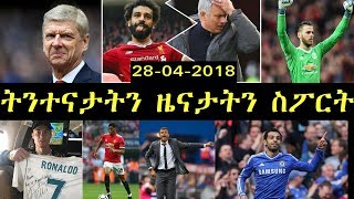 ትንተናታት ስፖርትን ምስግጋር ተጻወትን ብህድሞና // 28-04-2018//FOOTBALL TRANSFER NEWS