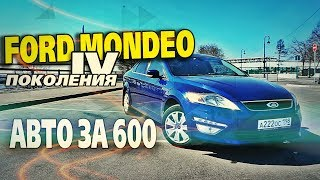 Форд мондео 4 2.3 автомат / ford mondeo 4 тест-драйв / ленивый