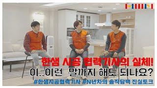 [한샘] 한샘 시공협력 기사 2탄_ 솔직담백 진실토크