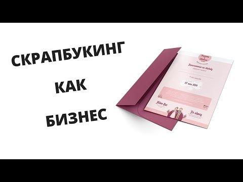 СКРАПБУКИНГ КАК БИЗНЕС 📚 Как заработать на альбомах и блокнотах ручной работы и открытках хендмейд