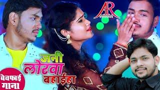 Download HD VIDEO Ankush Raja 2020 New Sad  Song - जनी लोरवाँ बहाईहा हो - Lakho Hai Deewane