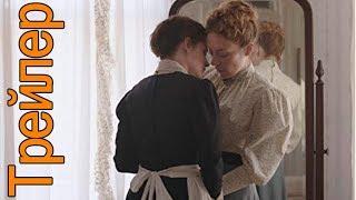 Месть Лиззи Борден | Русский Трейлер (2018) | Фильм 2018 года.