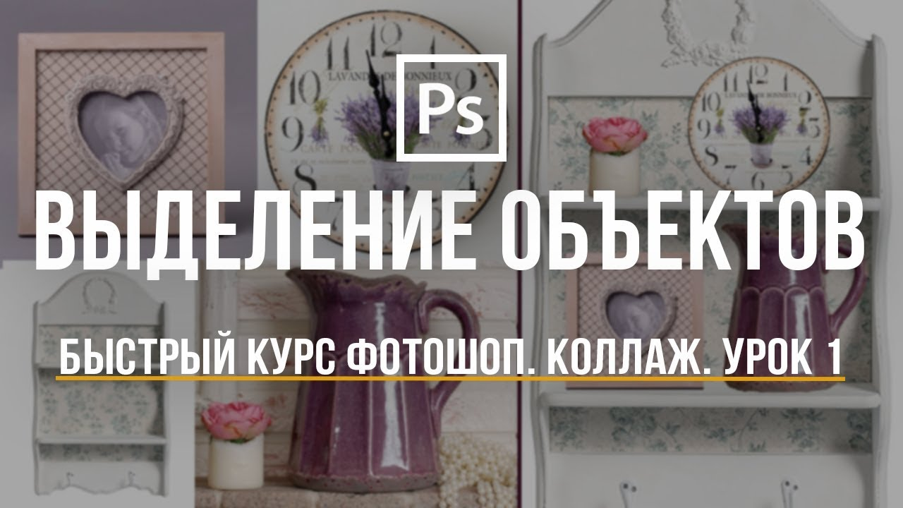 Выделение объектов. Быстрый курс Photoshop. Уроки фотошопа. #1