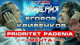 Prioritet Padenia (ex The Price Of Memories) + Егоров + Кривенков (Эпидемия) = Мечта