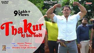 म्हारी ठाकुर की है बड़ी जात Mhari Thakur ki hai badi/Jaiveer Thakur/Thakur D.J 2020/Shishodia Dehati