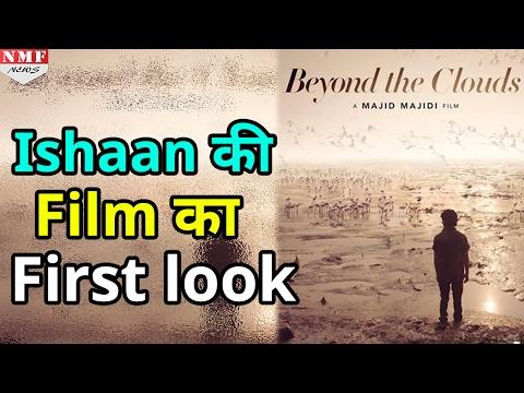 देखिए Shahid Kapoor के भाई Ishaan की Film Beyond The Clouds  का First Look