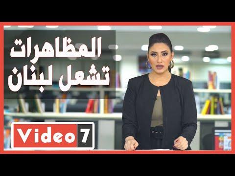 المظاهرات تشعل لبنان.. وانطلاق ماراثون -الشيوخ- من نيوزيلندا ..والأهلى يواجه أزمة  - 01:57-2020 / 8 / 9