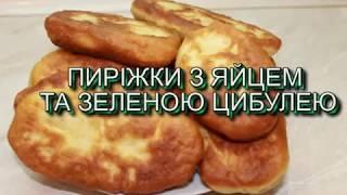 як зробити пиріжки з цибулею і яйцем в духовці