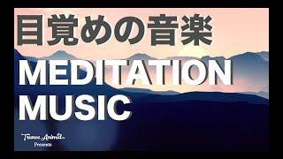 瞑想音楽 » 目覚めのBGM » リラックス音楽