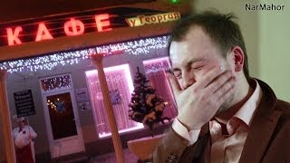 г. Москва, кафе 'У Георгия'. Народный Махор