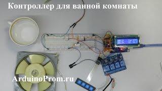 Контроллер для ванной комнаты(Ссылки на используемые компоненты: Датчик Температуры и Влажности DHT22 - http://ali.pub/0nide ЖК-дисплей LCD1602 (синий..., 2016-12-17T18:43:00.000Z)