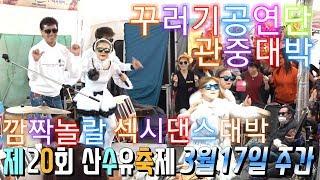 💗버드리3월17일 주간 구름관중대박💗 제20회 산수유축제 초청 공연