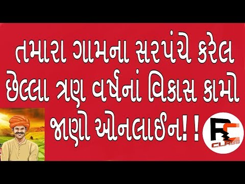 Last three years Development plan approved by your gram panchayat