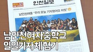 인천일보와 함께하는 일일기자체험  남인천여자중학교